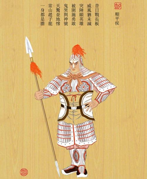 """三国人物彩绘之赵云【转】(由""""北京胡然""""原创)"""