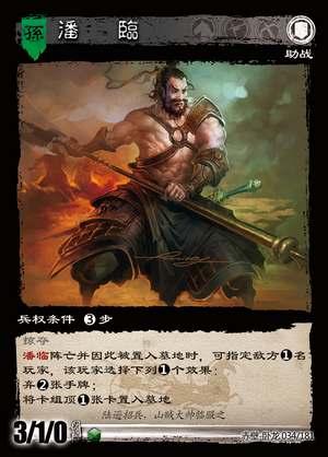 卡牌展示-潘临-三国智·SANGUOCAR...